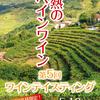 【終了】第5回ワインテイスティング(5/10)-サムネイル