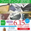 【終了】マルマン ゴルフクラブ フィッテング試打会(6/15)-サムネイル