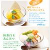 【終了】期間限定・濃厚フレッシュマンゴーパフェ(6/1〜8/29)-サムネイル