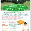 【終了】ゴルフティーチングプロによるラウンドレッスン(6/27)-サムネイル