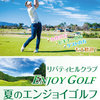 【終了】夏のエンジョイゴルフ(7/19)-サムネイル