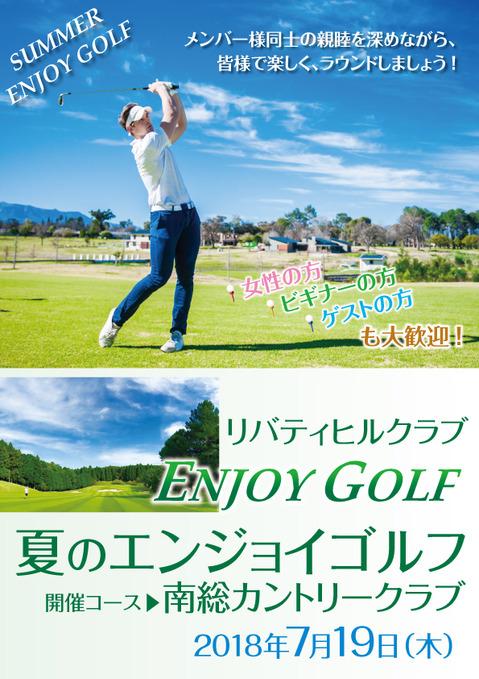 夏のエンジョイゴルフ_20180719.jpg