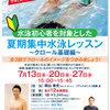 【終了】夏期集中水泳レッスン(7/13・20・27)-サムネイル