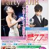 【申込受付中】アニバーサリーパーティ2018(7/7)-サムネイル