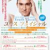 【男性も是非】ユースフェイシャルキャンペーン(4/11〜6/28)-サムネイル