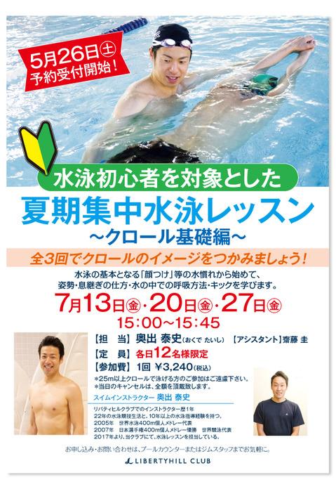夏期集中水泳レッスン_201807.jpg