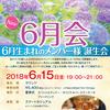 【終了】6月会(6/15)-サムネイル