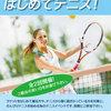 【終了】カムバック & はじめてテニス!(8/19)-サムネイル
