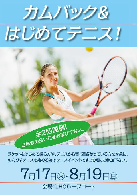 カムバック&はじめてテニス_20180717.jpg