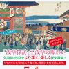【終了】第15回 お江戸文化歴史講座ガイドツアー(7/4)-サムネイル