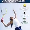 【終了】テニス 3クラブ対抗戦(7/16)-サムネイル