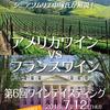 【終了】第6回ワインテイスティング(7/12)-サムネイル