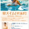 【申込受付中】昼スイム[平泳ぎ](2018年8月〜10月)-サムネイル