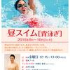 【申込受付中】昼スイム[背泳ぎ](2018年8月〜10月)-サムネイル
