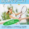 【申込受付中】カムバック & はじめてテニス!(7/17・8/19)-サムネイル
