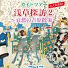 【申込受付中】第16回 お江戸文化歴史講座ガイドツアー(7/17)-サムネイル