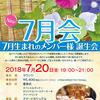 【終了】7月会(7/20)-サムネイル