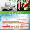 【キャンペーン】シーズナル プロフェッショナル フェイシャル(8/1〜9/29)-サムネイル