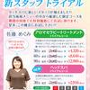 【キャンペーン】タッチスパ 新スタッフ トライアル(6/16〜8/29)-サムネイル