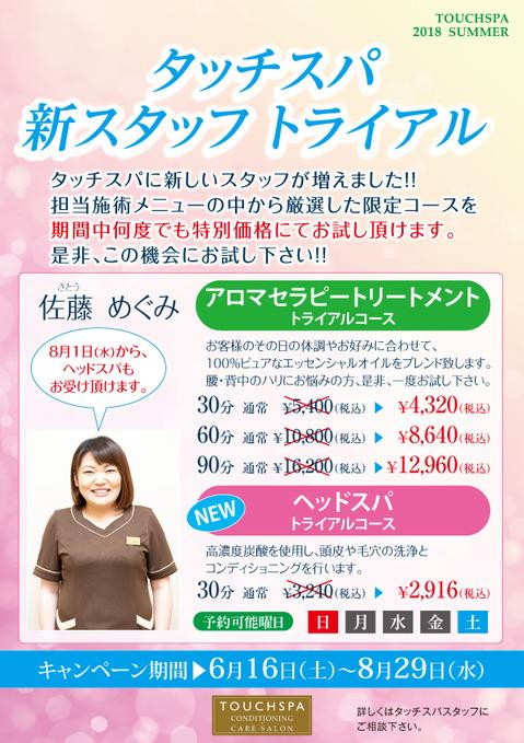 新スタッフトライアルキャンペーン_20180801_佐藤めぐみ.jpg