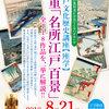 【終了】お江戸文化歴史講座(座学)8/21-サムネイル