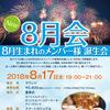 【申込受付中】8月会(8/17)-サムネイル