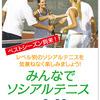 【終了】みんなでソシアルテニス(9/29)-サムネイル