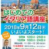 【申込受付中】はじめてのイタリア語講座(9/12〜)-サムネイル