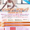 【キャンペーン】インディバ  アクティブ(9/1〜12/29)-サムネイル