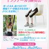 「ラクナール」販売会(8/23〜8/25)-サムネイル