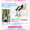 【終了】「ラクナール」販売会(8/23〜8/25)-サムネイル