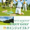 【終了】秋のエンジョイゴルフ(9/20)-サムネイル