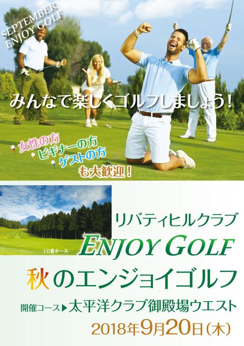 秋のエンジョイゴルフ__20180920.jpg