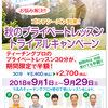 【終了】秋のプライベートレッスントライアルキャンペーン(9/1〜9/29)-サムネイル