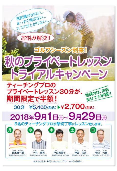 秋のプライベートレッスン_20180901.jpg