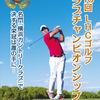 【終了】第15回LHCゴルフクラブチャンピオンシップ(10/25)-サムネイル