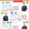 【終了】新PT秋のお試しキャンペーン(〜9/29)-サムネイル