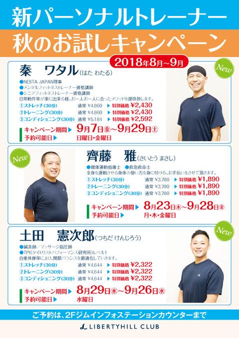 PTお試しキャンペーン_20180901R2.jpg
