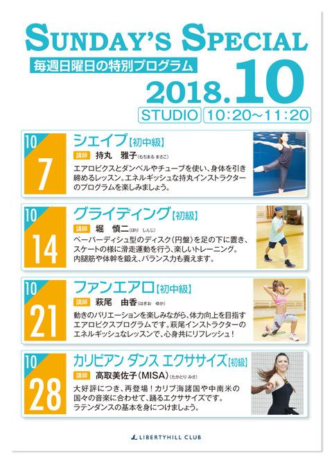 サンデーズスペシャル_201810.jpg
