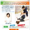 【終了】ペアストレッチ体験キャンペーン(9/15〜9/29)-サムネイル
