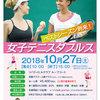 【終了】女子テニスダブルス(10/27)-サムネイル
