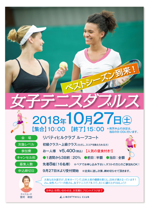女子テニスダブルス_20181027.jpg
