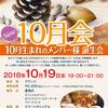 【終了】10月会(10/19)(10月生まれのメンバー様 誕生会)-サムネイル
