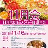 【申込受付中】11月会(11/16)(11月生まれのメンバー様 誕生会)-サムネイル