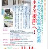 【終了】お江戸文化歴史講座ガイドツアー(番外編)(11/14)『ホキ美術館』-サムネイル