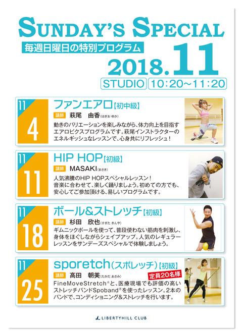 サンデーズスペシャル_201811.jpg