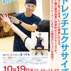 【終了】ストレッチエクササイズ(10/19)-サムネイル