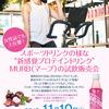 【終了】MURB(マーブ)試飲販売会(11/10)-サムネイル