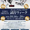 【終了】ダンロップゴルフクラブ 試打ウィーク(10/14〜10/20)-サムネイル