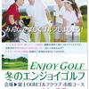 【申込受付中】冬のエンジョイゴルフ(11/22)-サムネイル